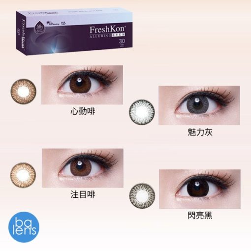 freshkon 1day alluring eyes info
